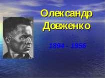 Олександр Довженко 1894 - 1956