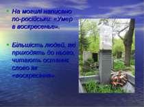 На могилі написано по-російськи: «Умер в воскресенье». Більшість людей, які п...
