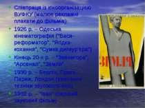 Співпраця із кіноорганізацією ВУФКУ (малює рекламні плакати до фільмів) 1926 ...