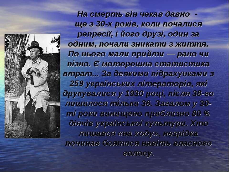 На смерть він чекав давно - ще з 30-х років, коли почалися репресії, і його д...