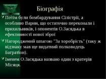 БіографіяПотім були бомбардування Сілістрії, а особливо Варни, що остаточно п...