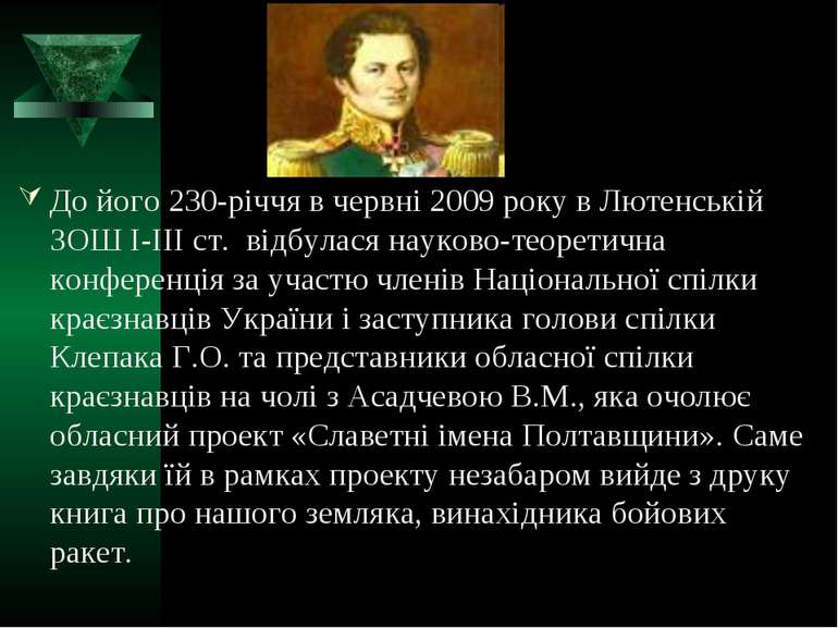 До його 230-річчя в червні 2009 року в Лютенській ЗОШ І-ІІІ ст. відбулася нау...