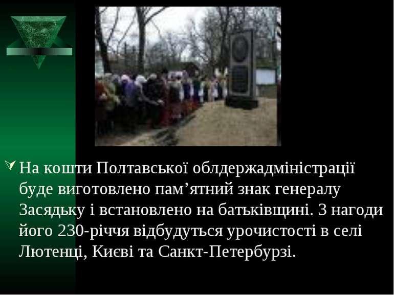 На кошти Полтавської облдержадміністрації буде виготовлено пам'ятний знак ген...