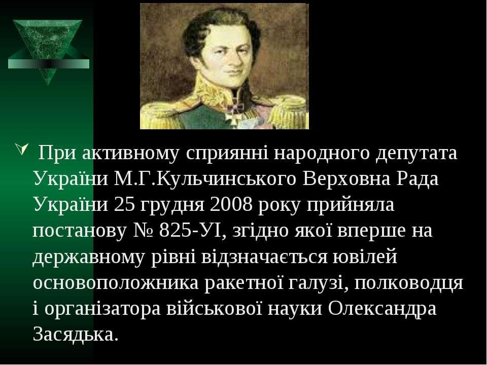 При активному сприянні народного депутата України М.Г.Кульчинського Верховна ...