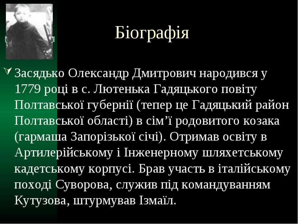 БіографіяЗасядько Олександр Дмитрович народився у 1779 році в с. Лютенька Гад...