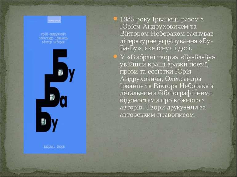 1985 року Ірванець разом з Юрієм Андруховичем та Віктором Небораком заснував ...