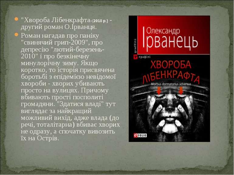 """""""Хвороба Лібенкрафта«(2010 р.) - другий роман О.Ірванця. Роман нагадав про па..."""
