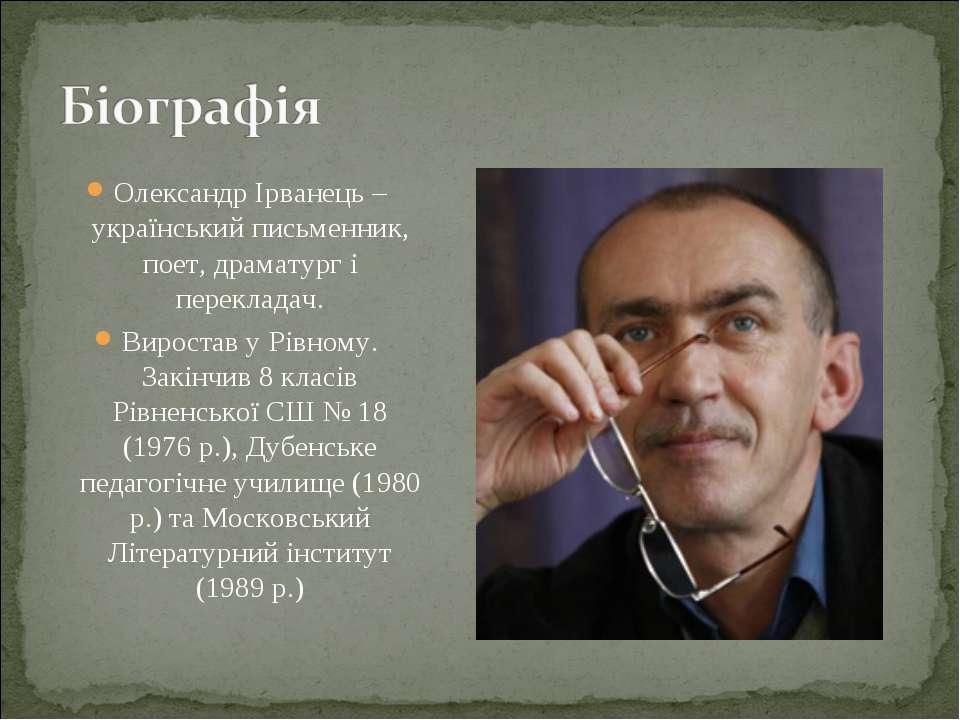 Олександр Ірванець – український письменник, поет, драматург і перекладач. Ви...