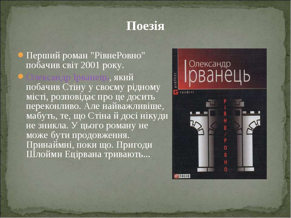 """Перший роман """"РівнеРовно"""" побачив світ 2001 року. Олександр Ірванець, який п..."""