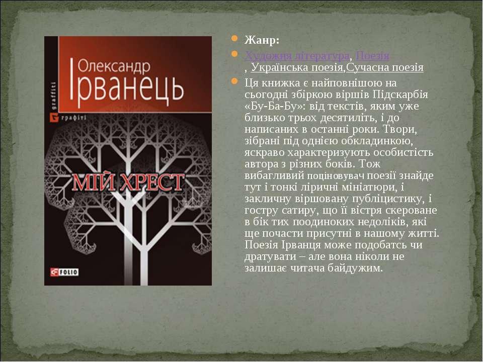 Жанр: Художня література,Поезія,Українська поезія,Сучасна поезія Ця книжка...