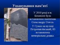 Ушанування пам'яті У 2010 році в м. Білопіллі було встановлено пам'ятник Олек...