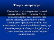 Теорія літератури Символізм — літературно-мистецький напрям кінця ХІХ — почат...