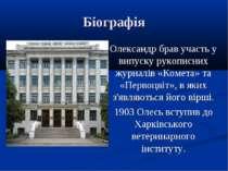 Біографія Олександр брав участь у випуску рукописних журналів «Комета» та «Пе...