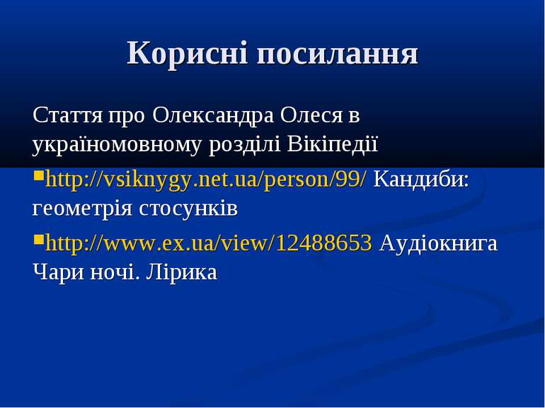 Корисні посилання Стаття про Олександра Олеся в україномовному розділі Вікіпе...