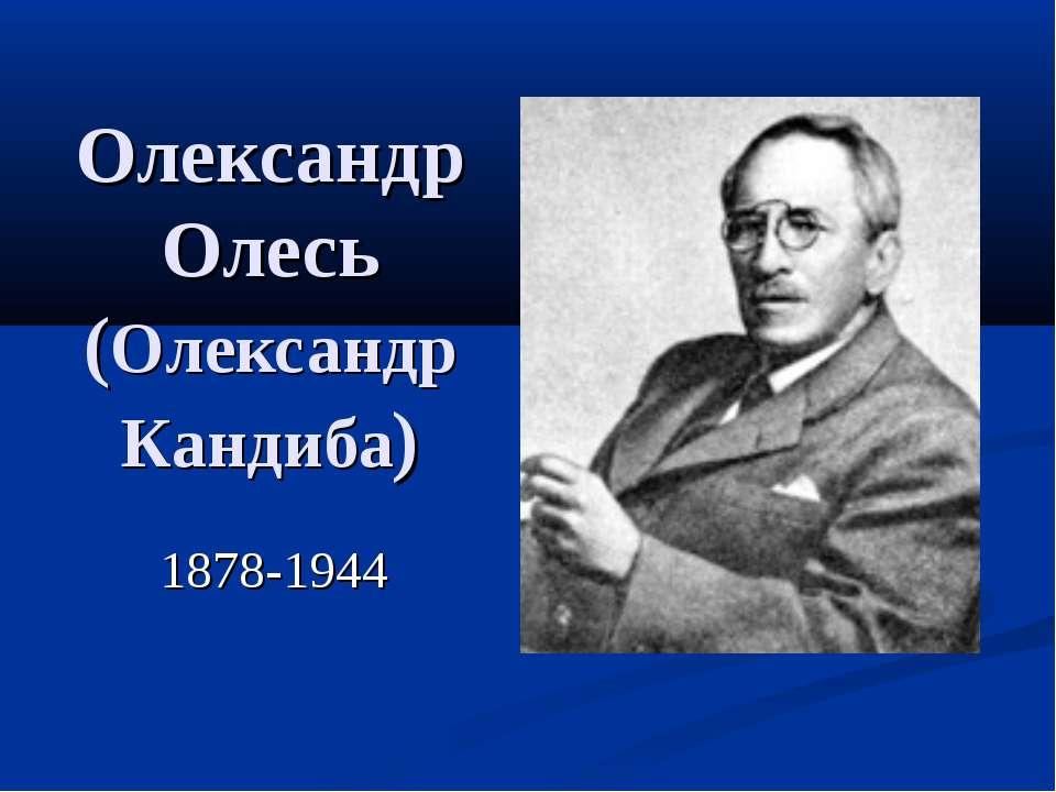 Олександр Олесь (Олександр Кандиба) 1878-1944