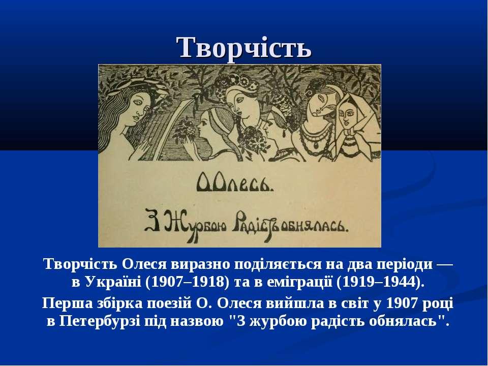 Творчість Творчість Олеся виразно поділяється на два періоди — в Україні (190...