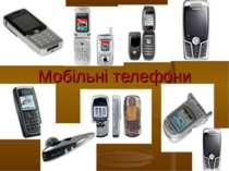 Мобільні телефони Allo
