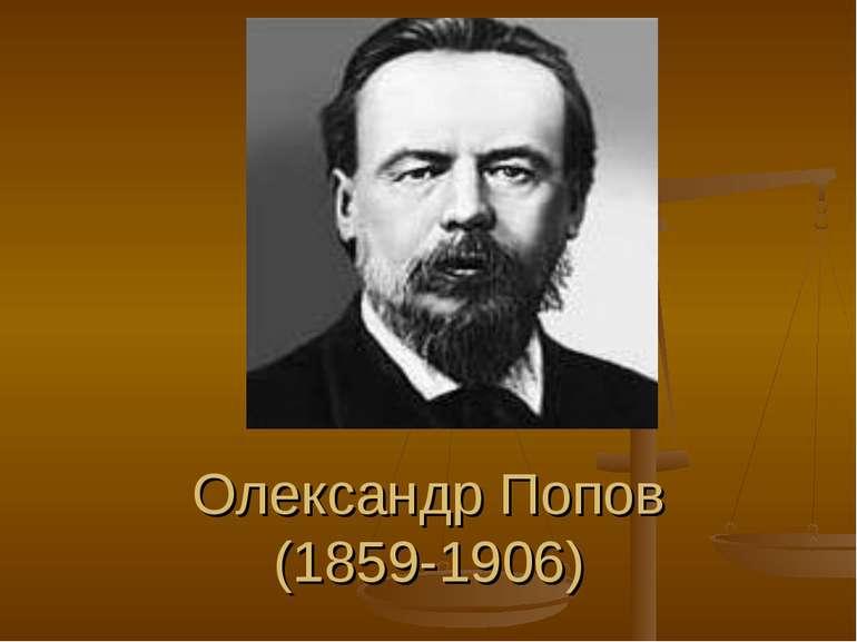 Олександр Попов (1859-1906)