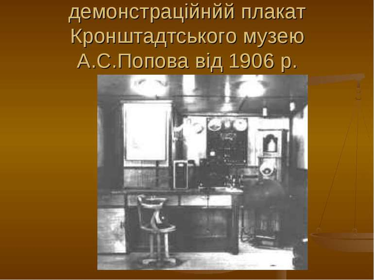 демонстраційнйй плакат Кронштадтського музею А.С.Попова від 1906р.