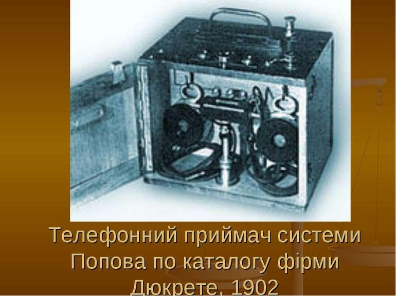 Телефонний приймач системи Попова по каталогу фірми Дюкрете, 1902