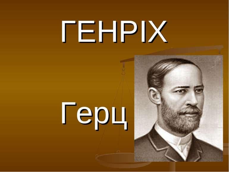ГЕНРІХ Герц