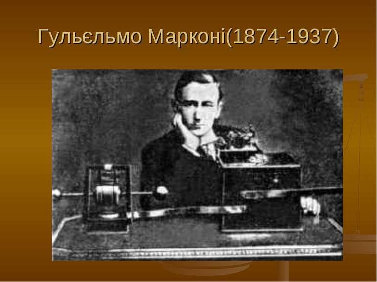Гульєльмо Марконі(1874-1937)