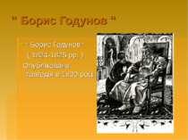 """"""" Борис Годунов """" """" Борис Годунов """" ( 1824-1825 рр. ) Опублікована трагедія в..."""