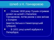 Шлюб з Н. Гончаровою Осінню 1830 року Пушкін отримав дозвіл на шлюб з Наталіє...