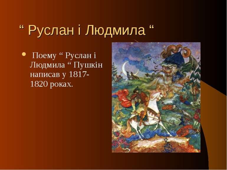 """"""" Руслан і Людмила """" Поему """" Руслан і Людмила """" Пушкін написав у 1817-1820 ро..."""
