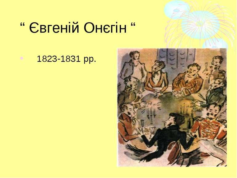 """"""" Євгеній Онєгін """" 1823-1831 рр."""