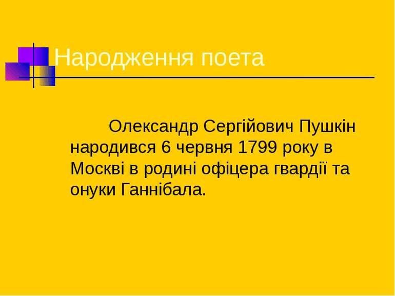Народження поета Олександр Сергійович Пушкін народився 6 червня 1799 року в М...