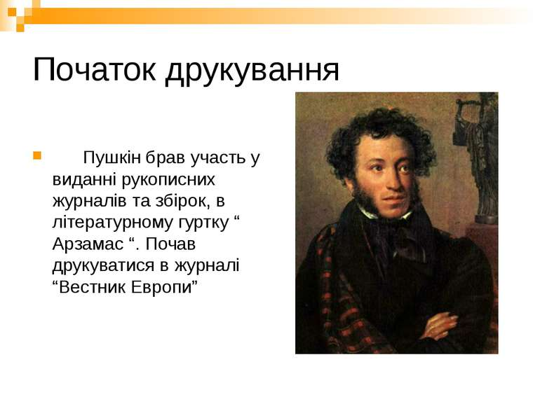 Початок друкування Пушкін брав участь у виданні рукописних журналів та збірок...