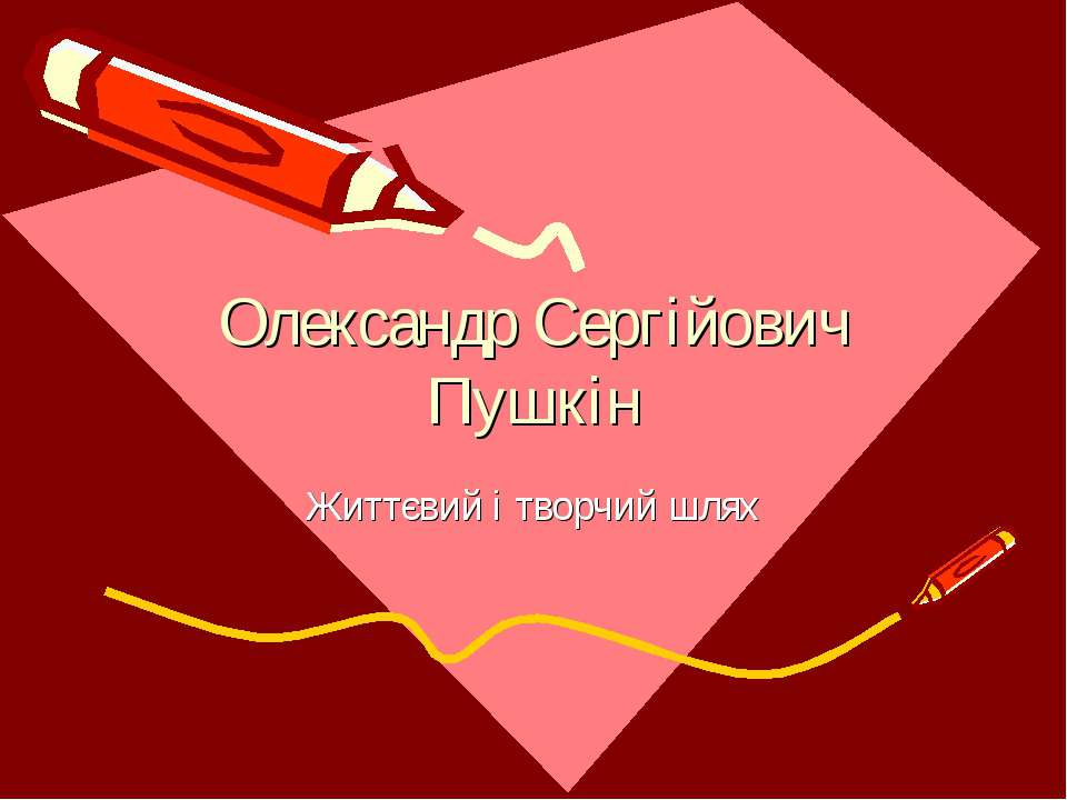 Олександр Сергійович Пушкін Життєвий і творчий шлях