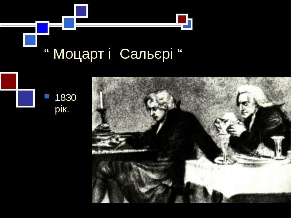 """"""" Моцарт і Сальєрі """" 1830 рік."""