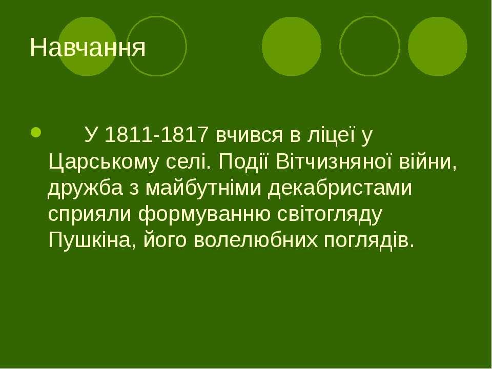 Навчання У 1811-1817 вчився в ліцеї у Царському селі. Події Вітчизняної війни...