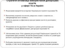 Стратегія оптимізації використання донорських коштів у сфері ТБ в Україні: Фо...