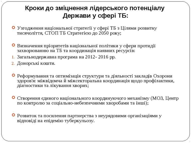 Кроки до зміцнення лідерського потенціалу Держави у сфері ТБ: Узгодження наці...