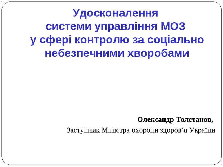 Удосконалення системи управління МОЗ у сфері контролю за соціально небезпечни...