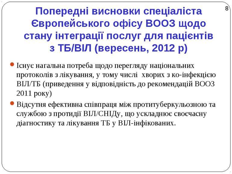 Попередні висновки спеціаліста Європейського офісу ВООЗ щодо стану інтеграції...