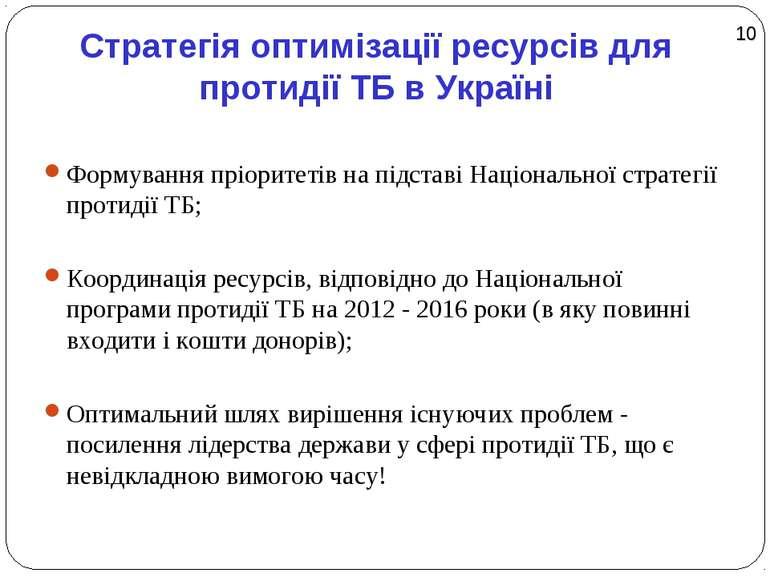 Стратегія оптимізації ресурсів для протидії ТБ в Україні Формування пріоритет...