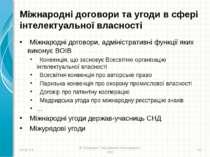 Міжнародні договори та угоди в сфері інтелектуальної власності Міжнародні дог...