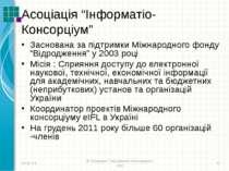 """* © Асоціація """"Інформатіо-Консорціум"""", 2011 * Асоціація """"Інформатіо-Консорціу..."""