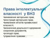 Права інтелектуальної власності у ВНЗ виникнення авторських прав, реєстрація ...