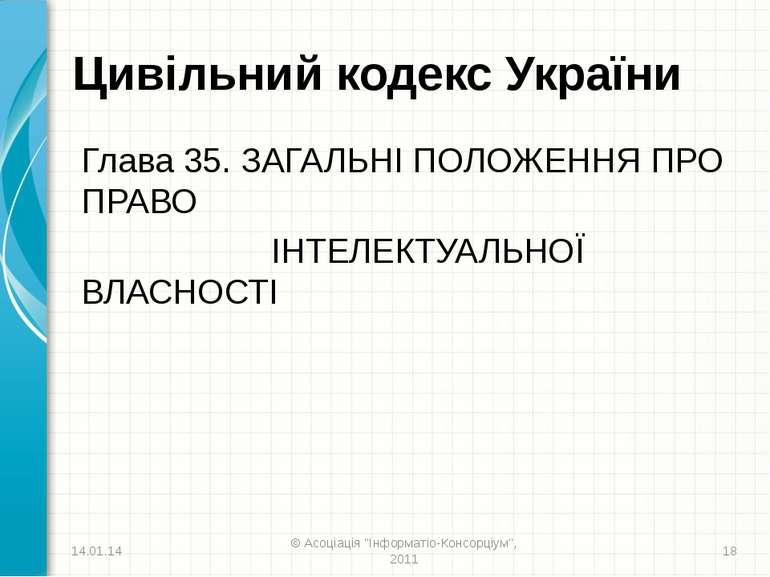 Цивільний кодекс України Глава 35. ЗАГАЛЬНІ ПОЛОЖЕННЯ ПРО ПРАВО ІНТЕЛЕКТУАЛЬН...