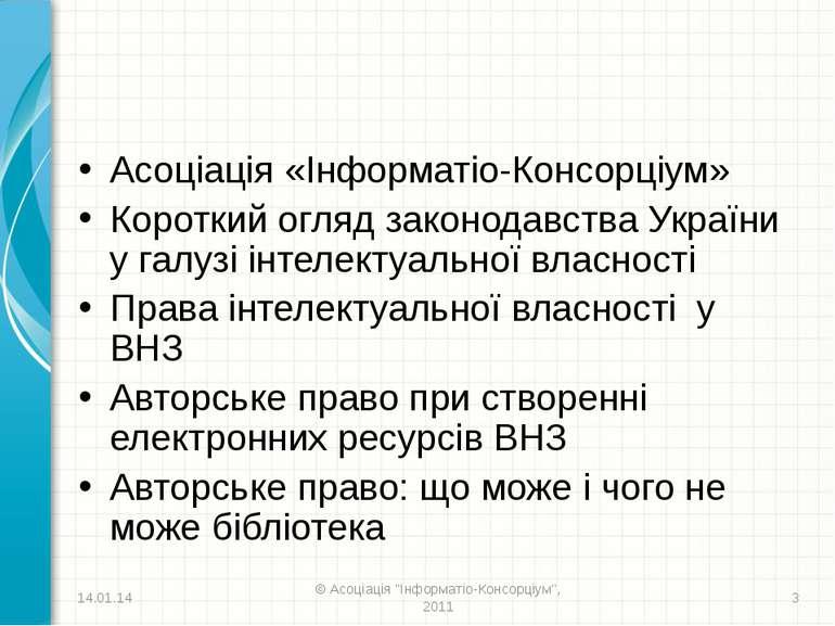 Асоціація «Інформатіо-Консорціум» Короткий огляд законодавства України у галу...