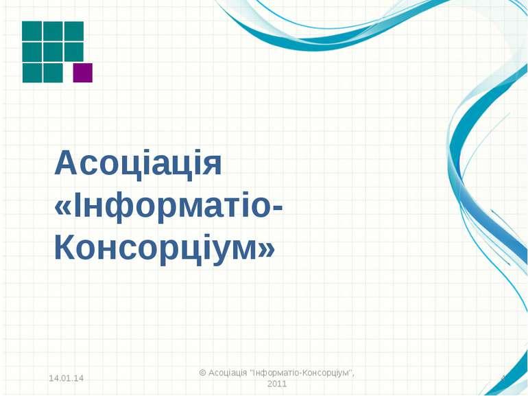 """Асоціація «Інформатіо-Консорціум» * © Асоціація """"Інформатіо-Консорціум"""", 2011..."""
