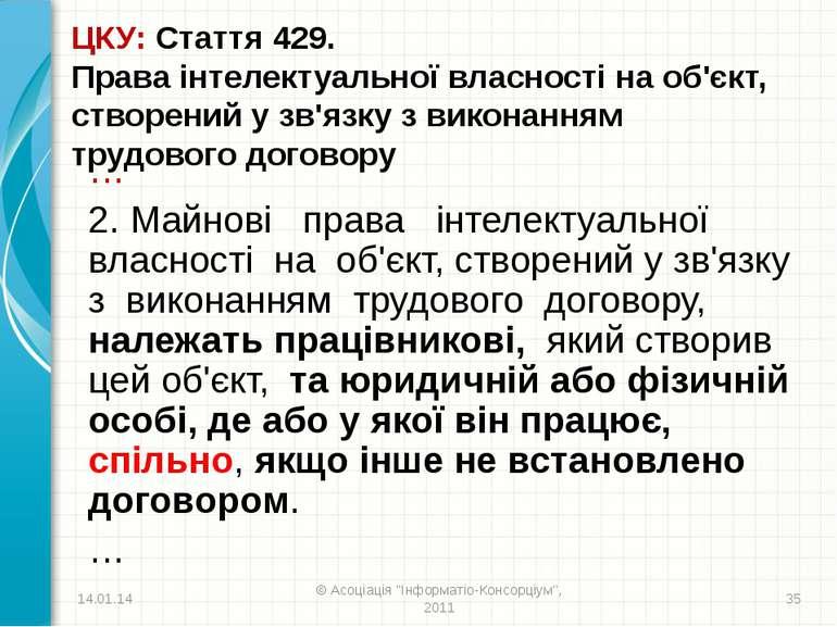 ЦКУ: Стаття 429. Права інтелектуальної власності на об'єкт, створений у зв'яз...