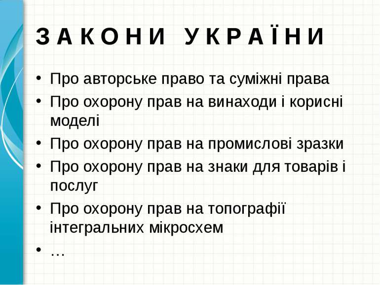 ЗАКОН И УКРАЇНИ Про авторське право та суміжні права Про охорону пр...