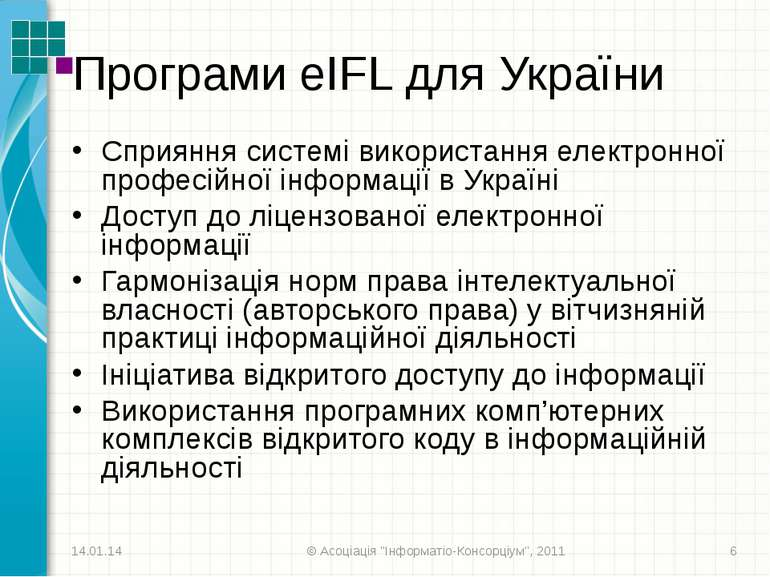 """* © Асоціація """"Інформатіо-Консорціум"""", 2011 * Програми eIFL для України Сприя..."""