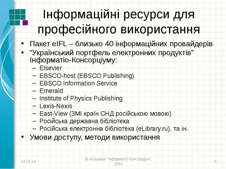"""* © Асоціація """"Інформатіо-Консорціум"""", 2011 * Інформаційні ресурси для профес..."""